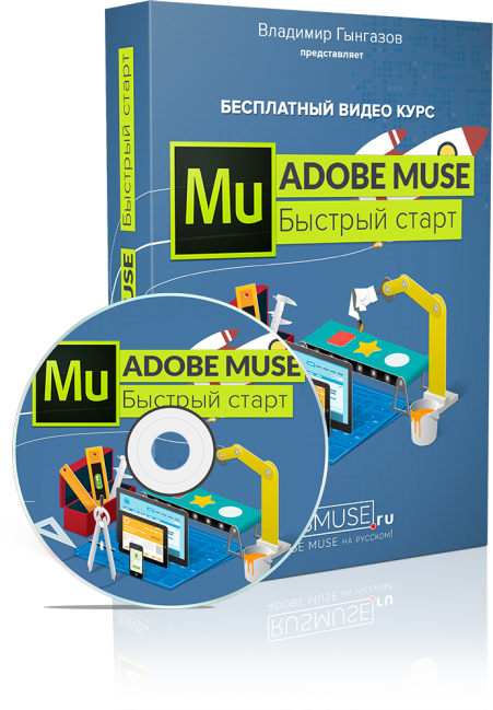 BOX_Adobe-Muse-Fast-Star_disct