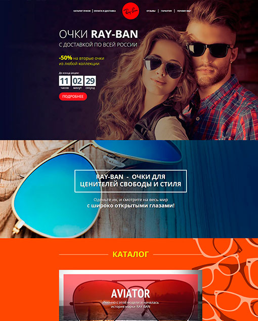 19261b2f760c RAY BAN — шаблон Landing Page для Adobe Muse — Adobe Muse